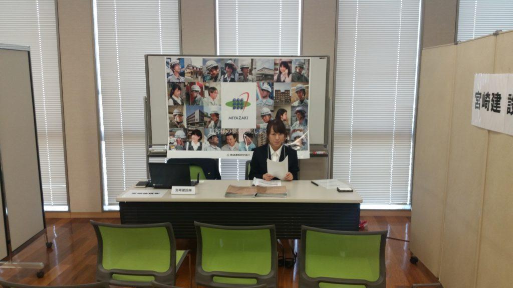 尼崎商工会議所主催、合同企業説明会