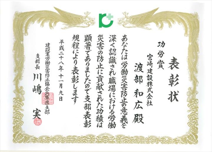 第43回兵庫県建設業労働災害防止大会