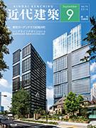 月刊「近代建築」